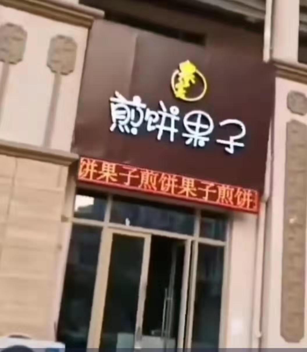 江苏淮安店开业啦!