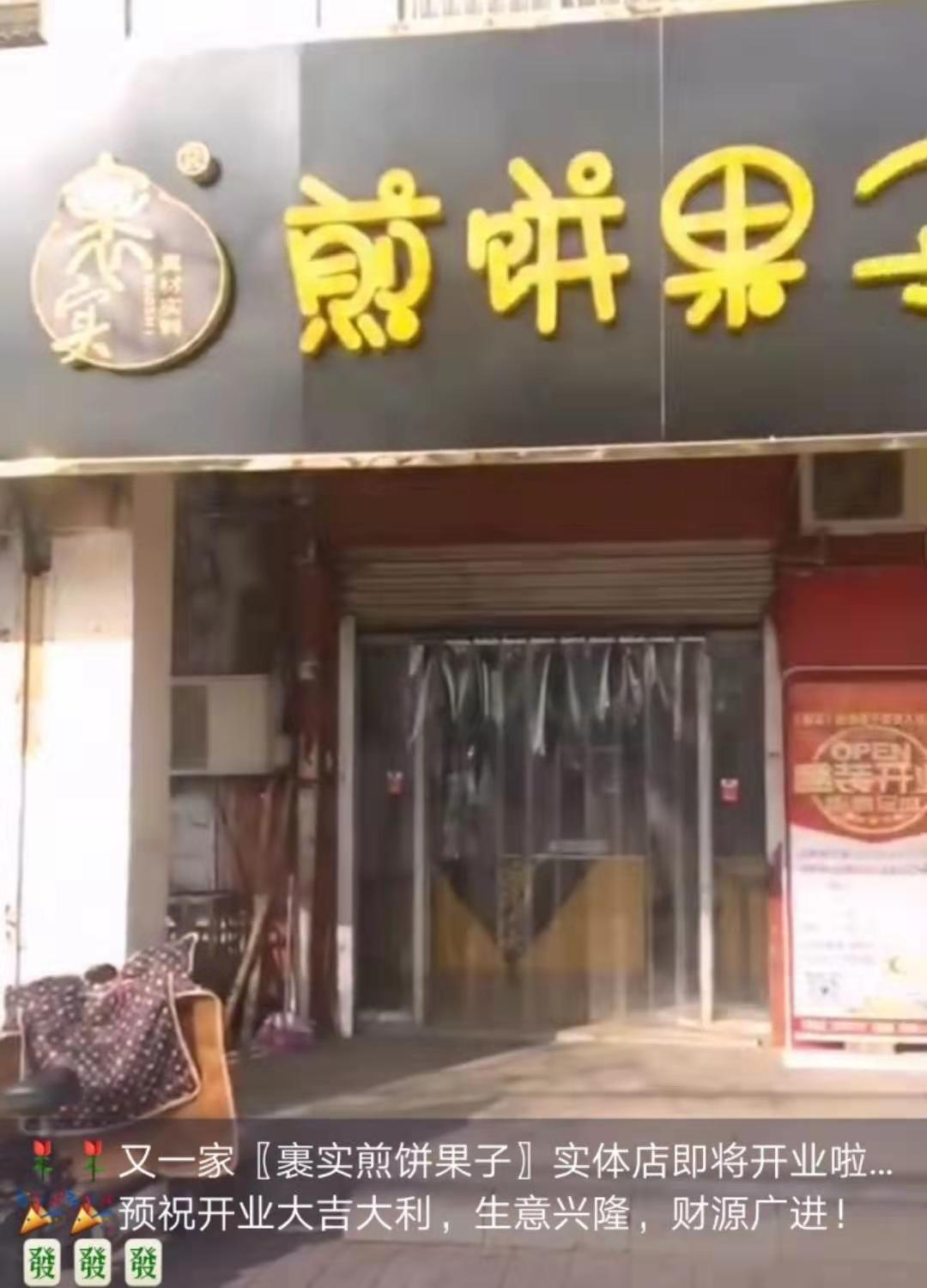 江苏东台店开业啦!